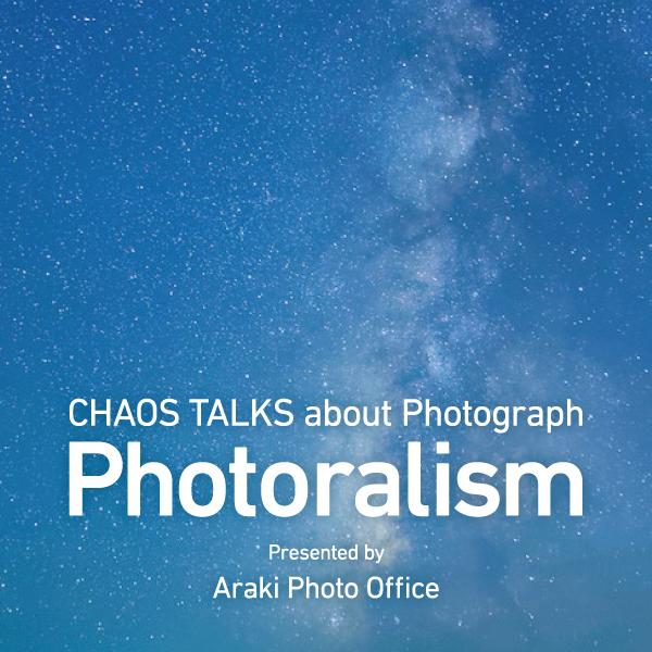 フォトラリズム - Photoralism -